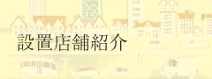 設置店舗紹介